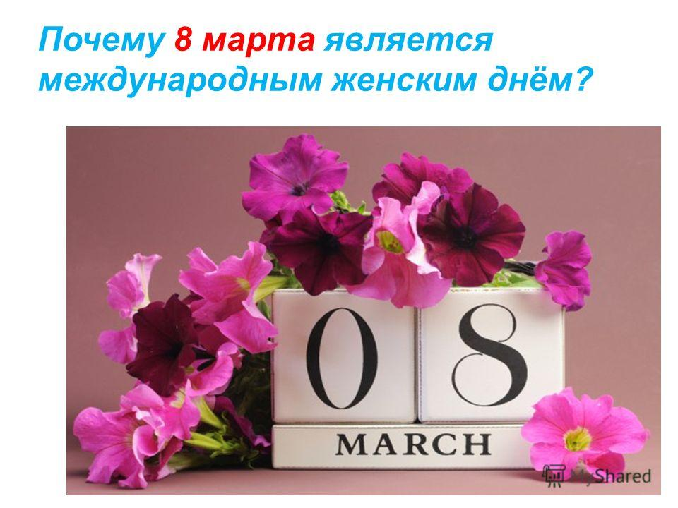 Почему 8 марта является международным женским днём?