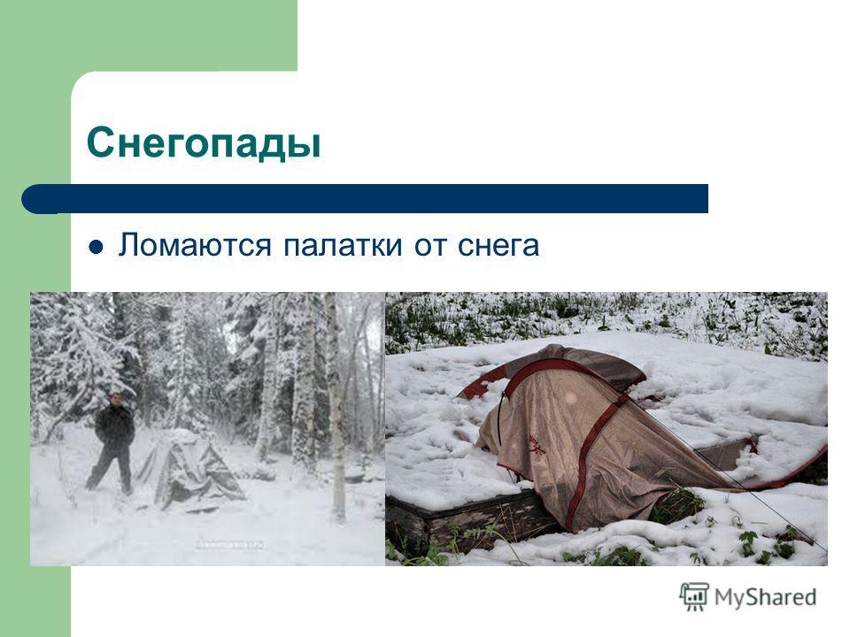 Снегопады Ломаются палатки от снега