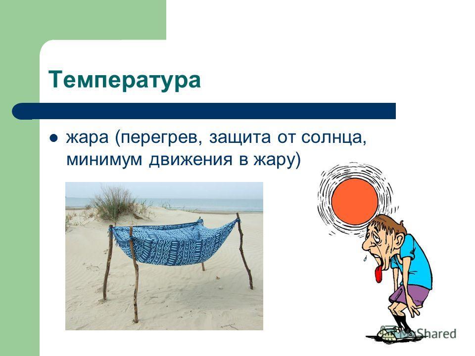 Температура жара (перегрев, защита от солнца, минимум движения в жару)