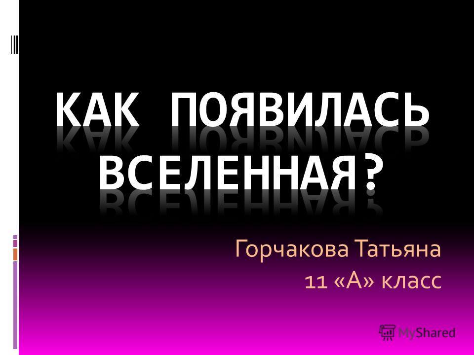 Горчакова Татьяна 11 «А» класс