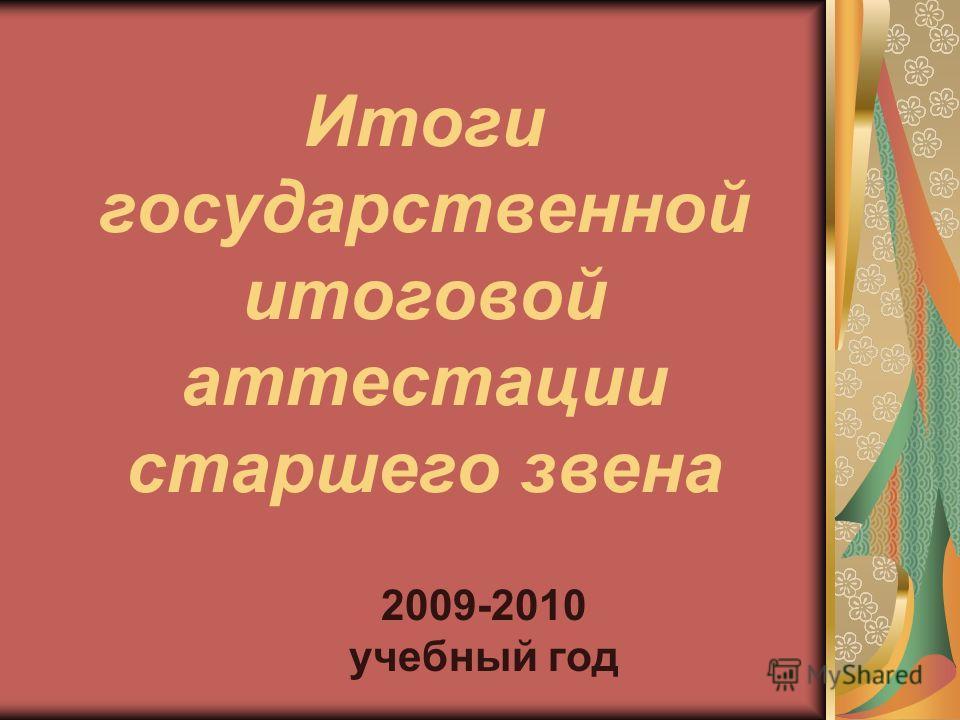 Итоги государственной итоговой аттестации старшего звена 2009-2010 учебный год