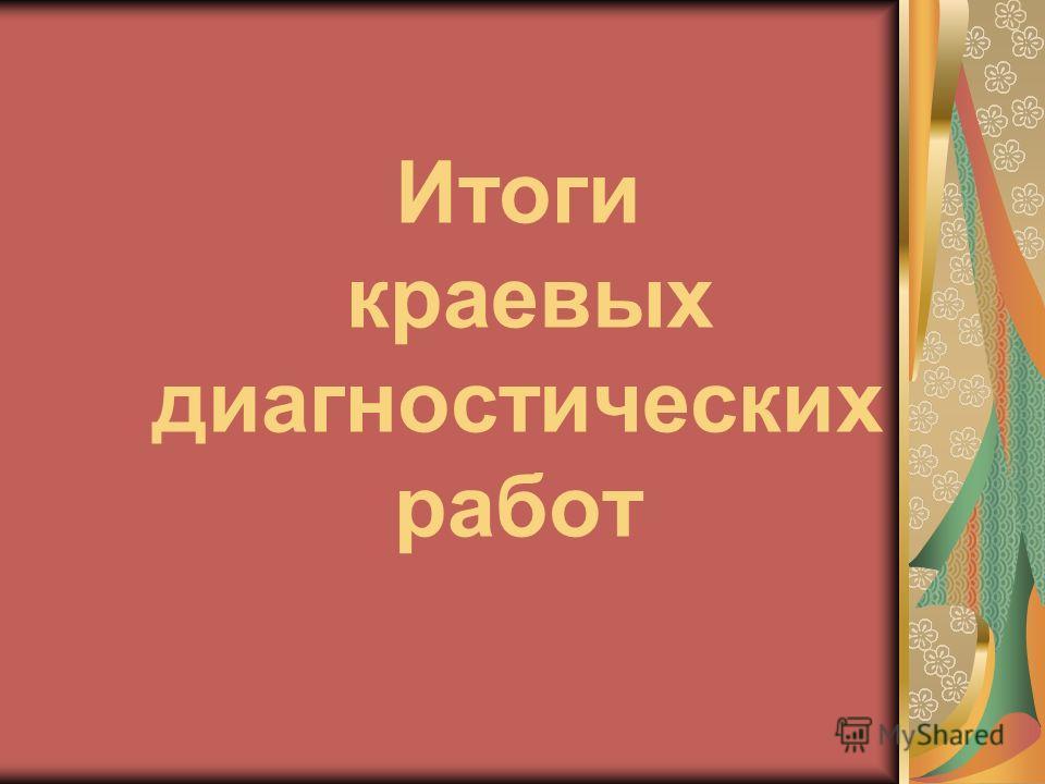Итоги краевых диагностических работ