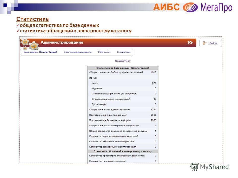 АИБС Статистика общая статистика по базе данных статистика обращений к электронному каталогу