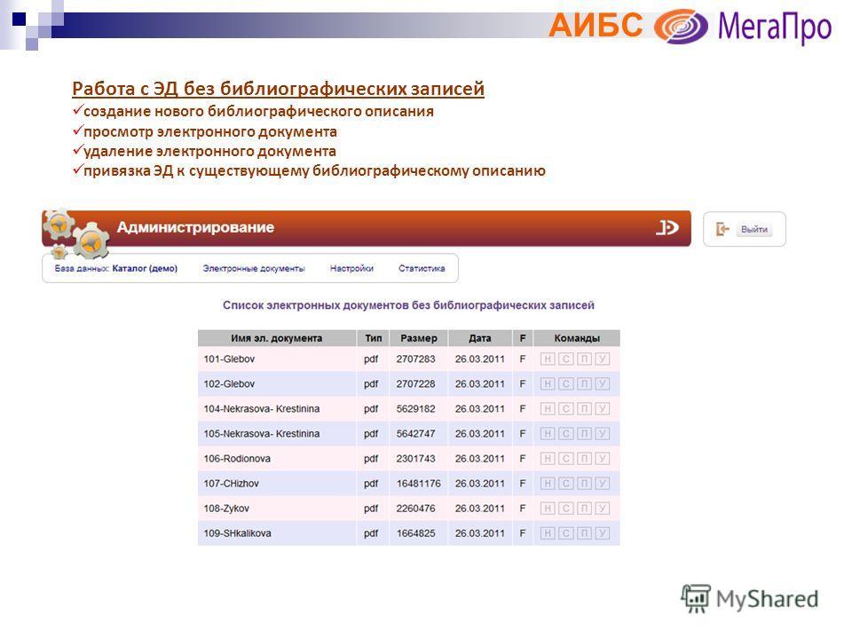 АИБС Работа с ЭД без библиографических записей создание нового библиографического описания просмотр электронного документа удаление электронного документа привязка ЭД к существующему библиографическому описанию