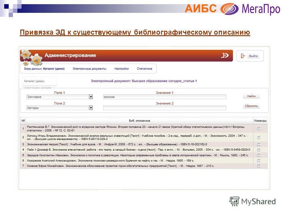 АИБС Привязка ЭД к существующему библиографическому описанию