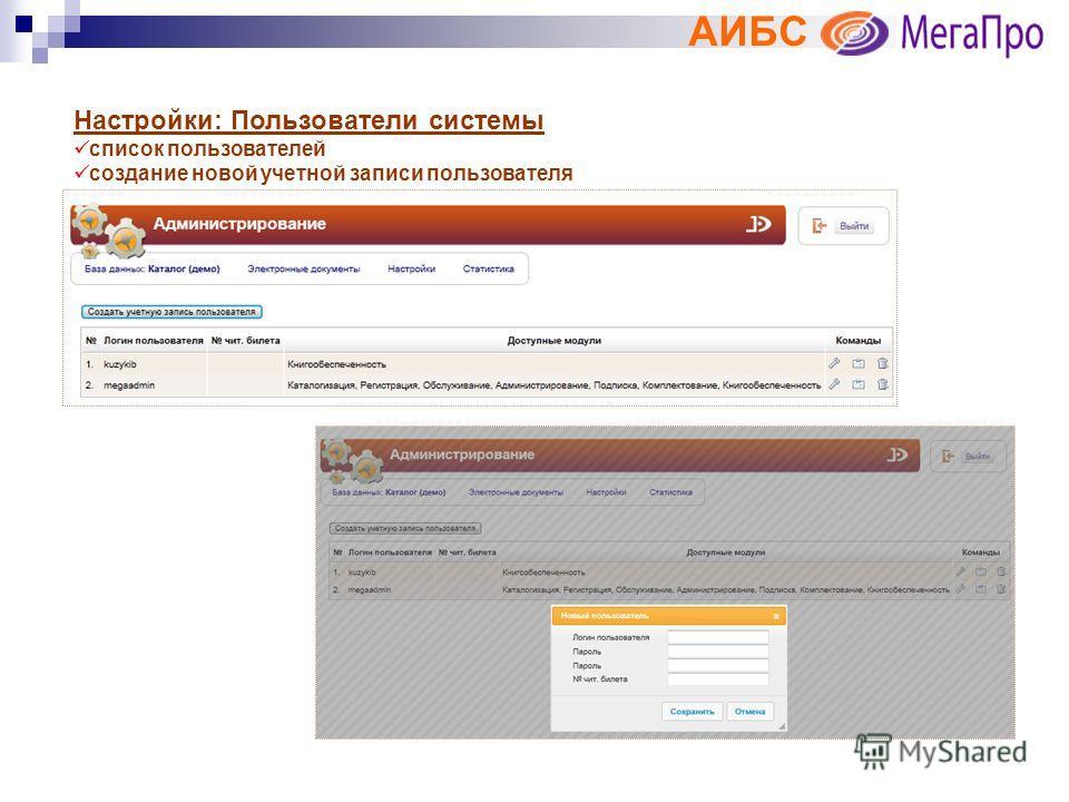 АИБС Настройки: Пользователи системы список пользователей создание новой учетной записи пользователя