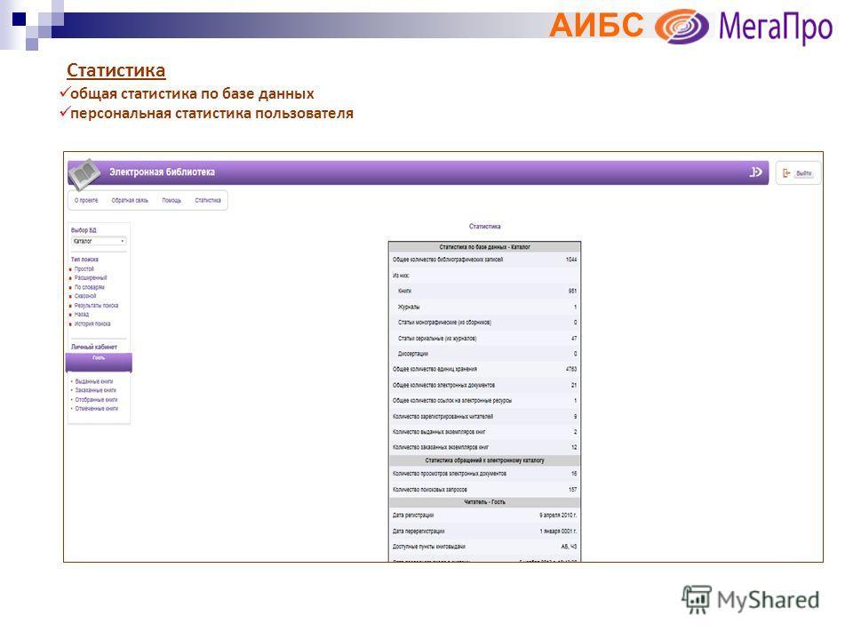 АИБС Статистика общая статистика по базе данных персональная статистика пользователя