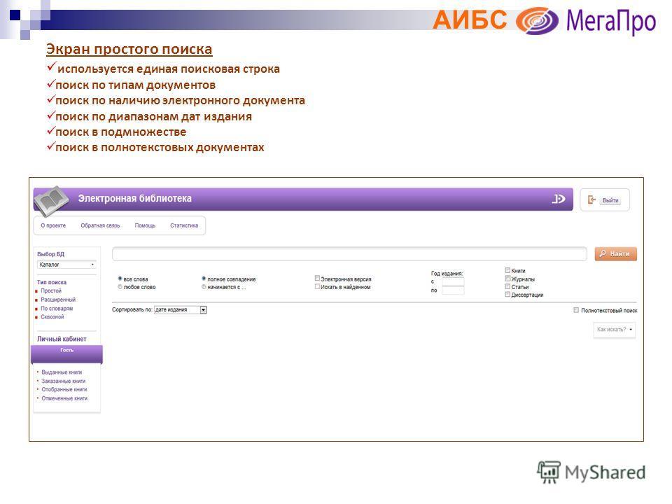 АИБС Экран простого поиска используется единая поисковая строка поиск по типам документов поиск по наличию электронного документа поиск по диапазонам дат издания поиск в подмножестве поиск в полнотекстовых документах