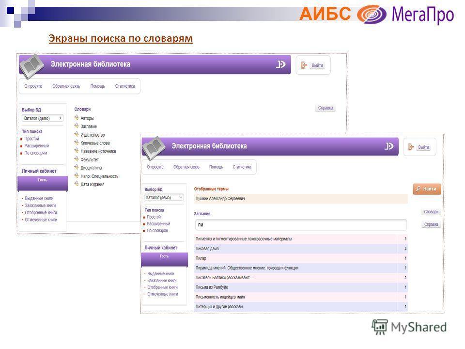 АИБС Экраны поиска по словарям