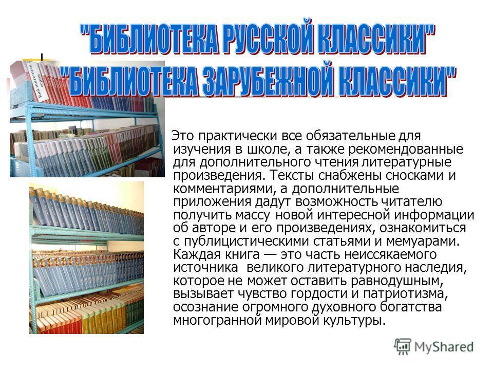 Это практически все обязательные для изучения в школе, а также рекомендованные для дополнительного чтения литературные произведения. Тексты снабжены сносками и комментариями, а дополнительные приложения дадут возможность читателю получить массу новой