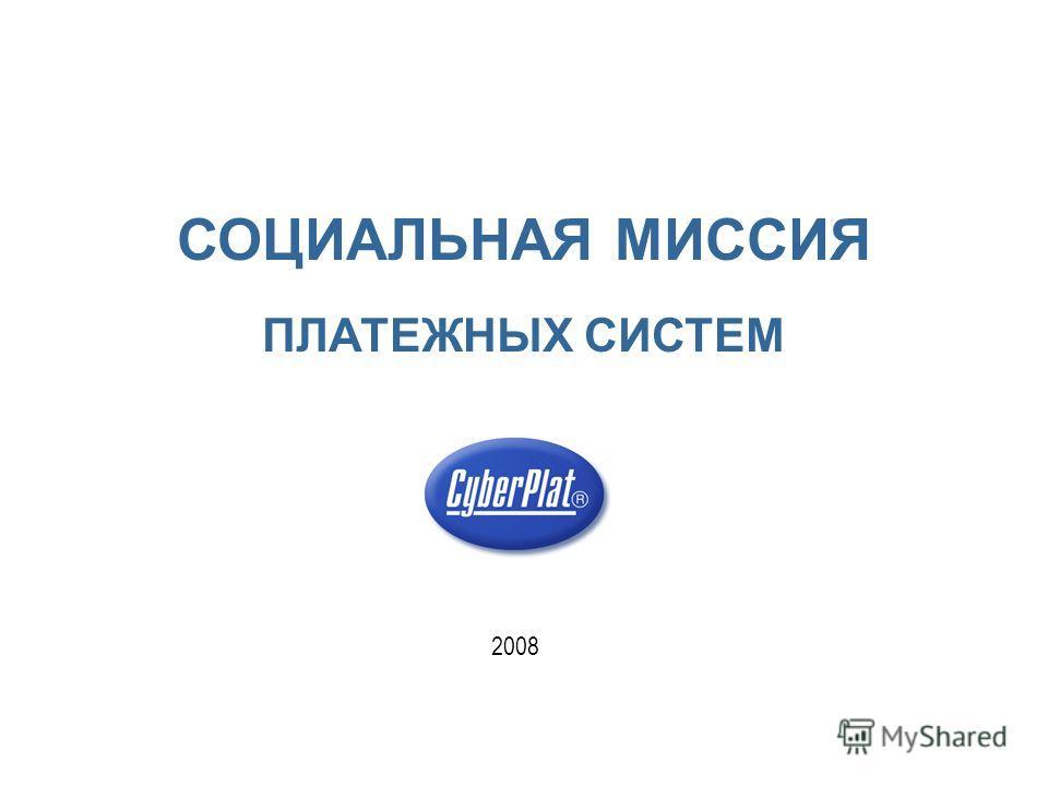 2008 СОЦИАЛЬНАЯ МИССИЯ ПЛАТЕЖНЫХ СИСТЕМ