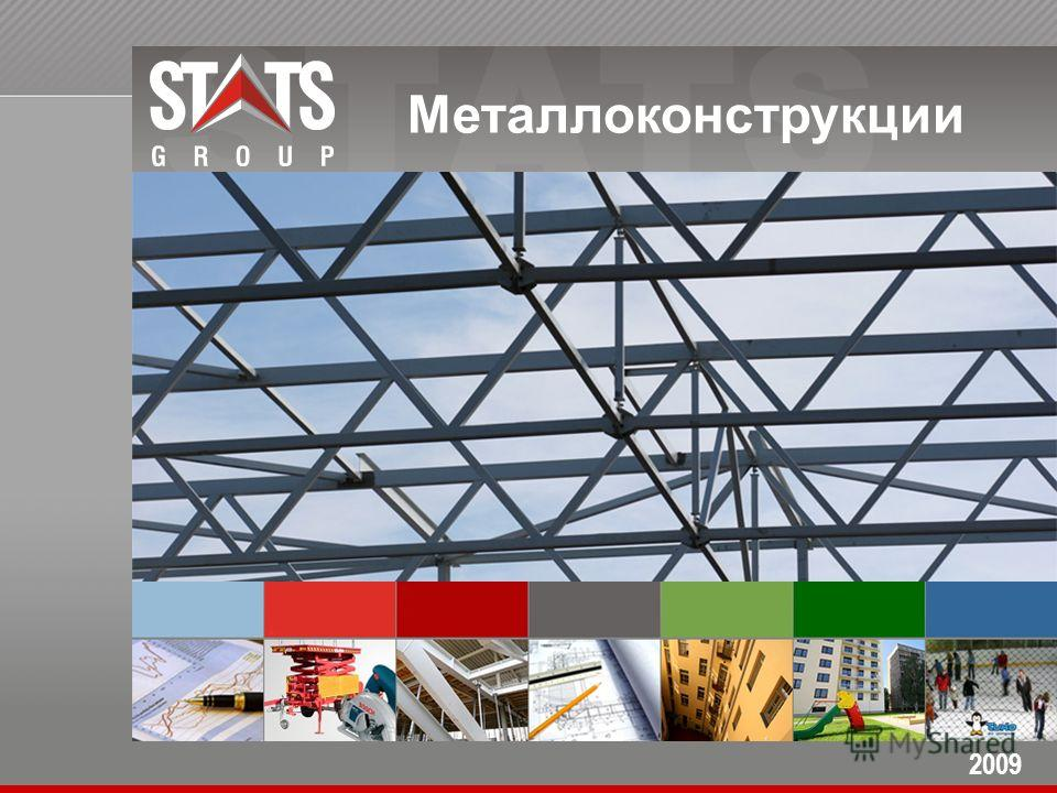2009 Металлоконструкции