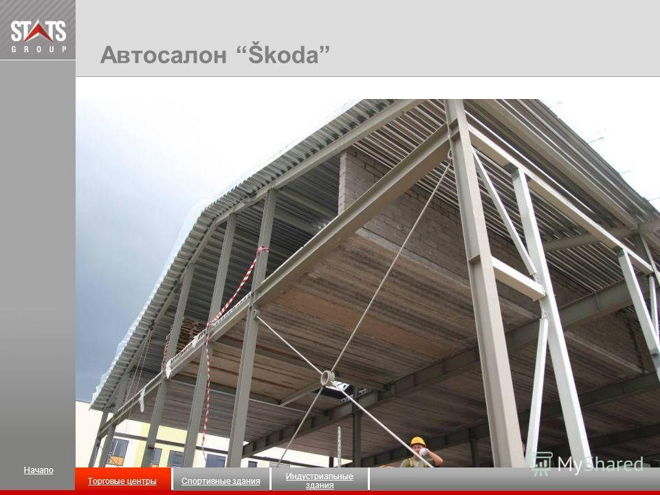 Автосалон Škoda Спортивные здания Начало Индустриальные здания Торговые центрыСпортивные здания