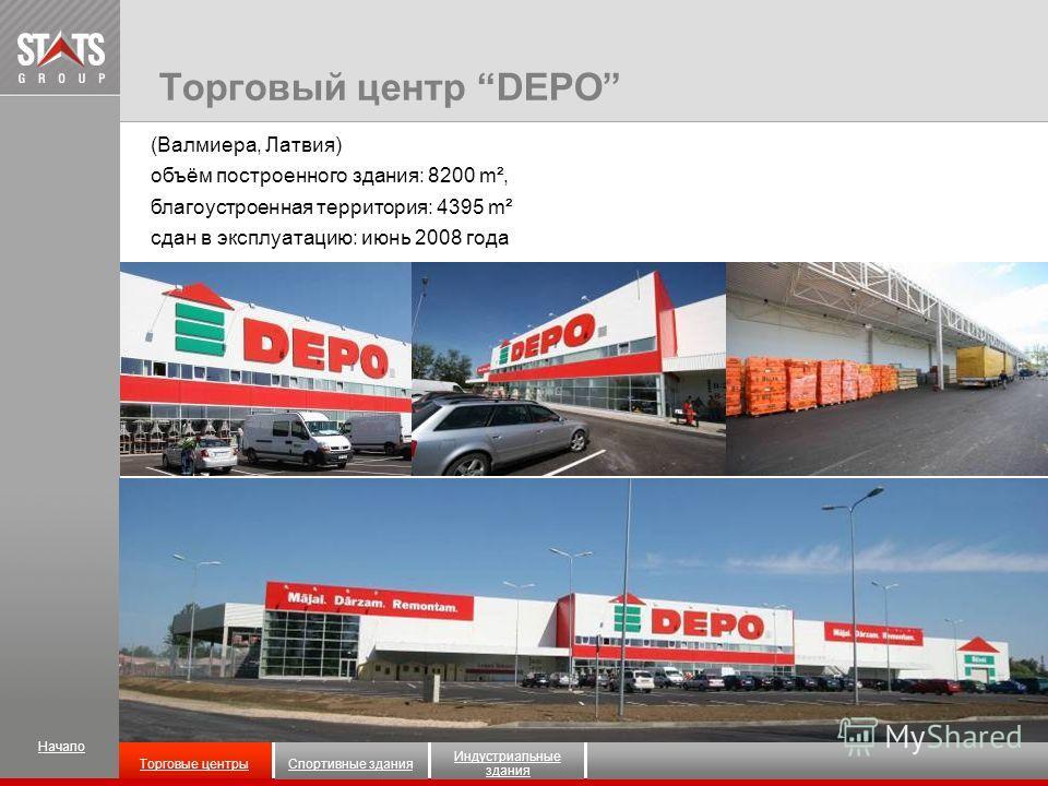 (Валмиера, Латвия) объём построенного здания: 8200 m², благоустроенная территория: 4395 m² сдан в эксплуатацию: июнь 2008 года Торговый центр DEPO Спортивные здания Начало Индустриальные здания Торговые центрыСпортивные здания