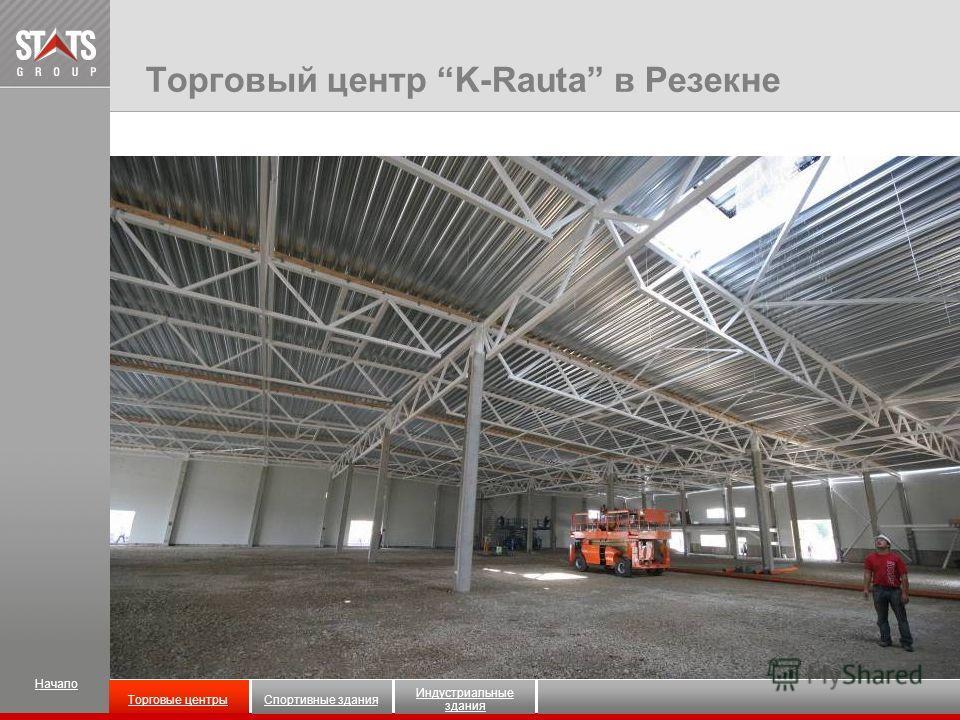 Торговый центр K-Rauta в Резекне Спортивные здания Начало Индустриальные здания Торговые центрыСпортивные здания