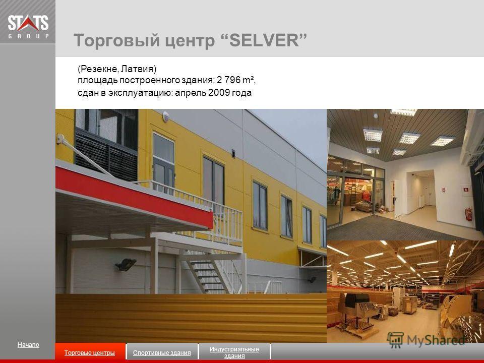 (Резекне, Латвия) площадь построенного здания: 2 796 m², сдан в эксплуатацию: апрель 2009 года Торговый центр SELVER Спортивные здания Начало Индустриальные здания Торговые центрыСпортивные здания