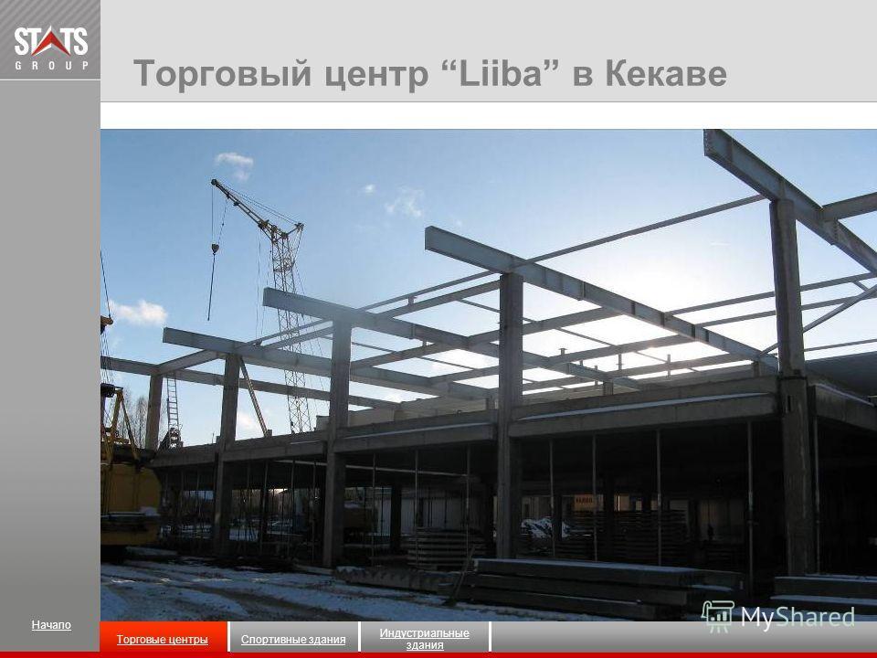 Начало Индустриальные здания Торговые центрыСпортивные здания Торговый центр Liiba в Кекаве