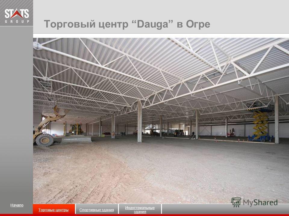 Начало Индустриальные здания Торговые центрыСпортивные здания Торговый центр Dauga в Огре