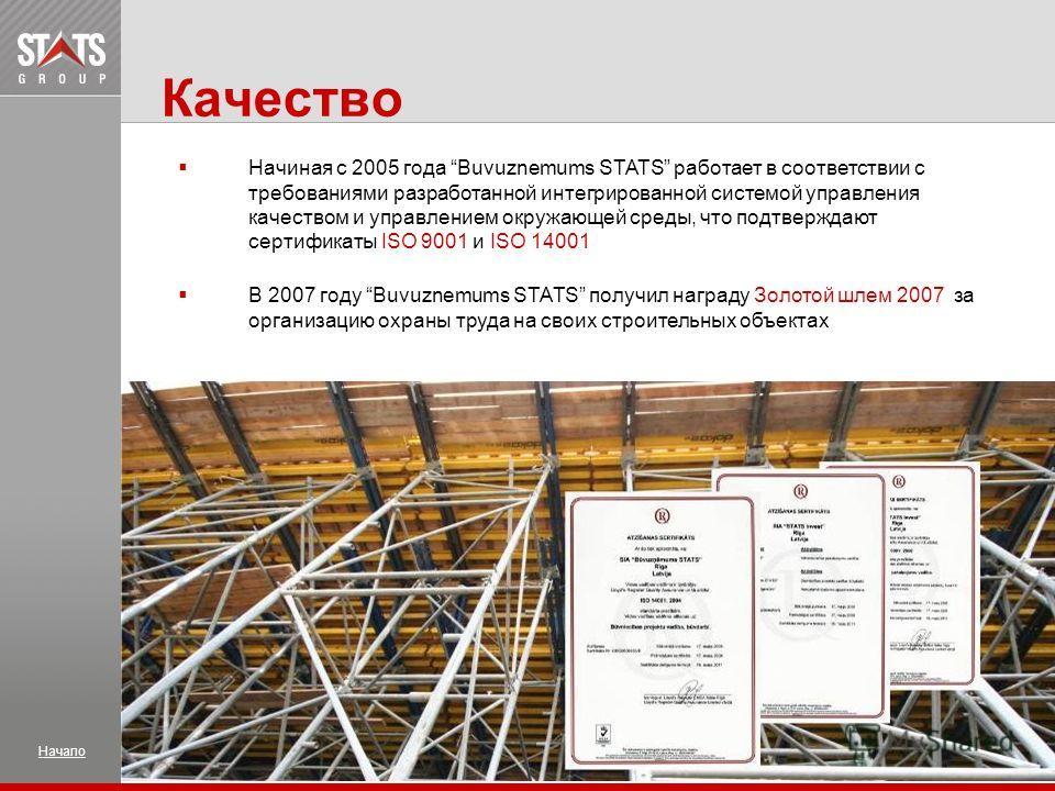 Качество Начиная с 2005 года Buvuznemums STATS работает в соответствии с требованиями разработанной интегрированной системой управления качеством и управлением окружающей среды, что подтверждают сертификаты ISO 9001 и ISO 14001 В 2007 году Buvuznemum