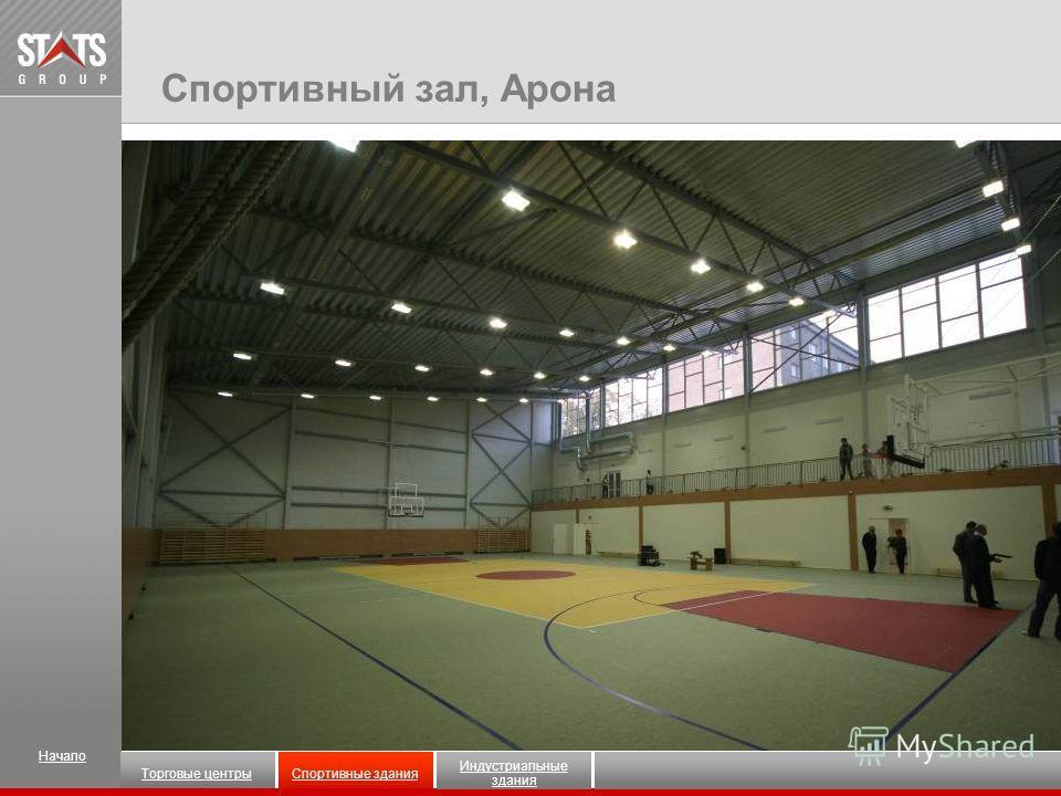 Спортивный зал, Арона Начало Индустриальные здания Торговые центрыСпортивные здания