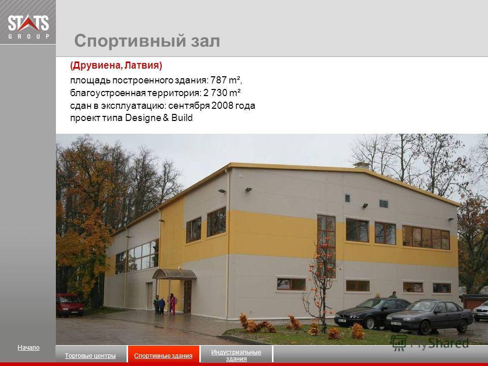 (Друвиена, Латвия) площадь построенного здания: 787 m², благоустроенная территория: 2 730 m² сдан в эксплуатацию: сентября 2008 года проект типа Designe & Build Спортивный зал Начало Индустриальные здания Торговые центрыСпортивные здания