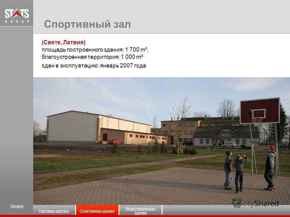 (Свете, Латвия) площадь построенного здания: 1 700 m², благоустроенная территория: 1 000 m² сдан в эксплуатацию: январь 2007 года Спортивный зал Начало Индустриальные здания Торговые центрыСпортивные здания
