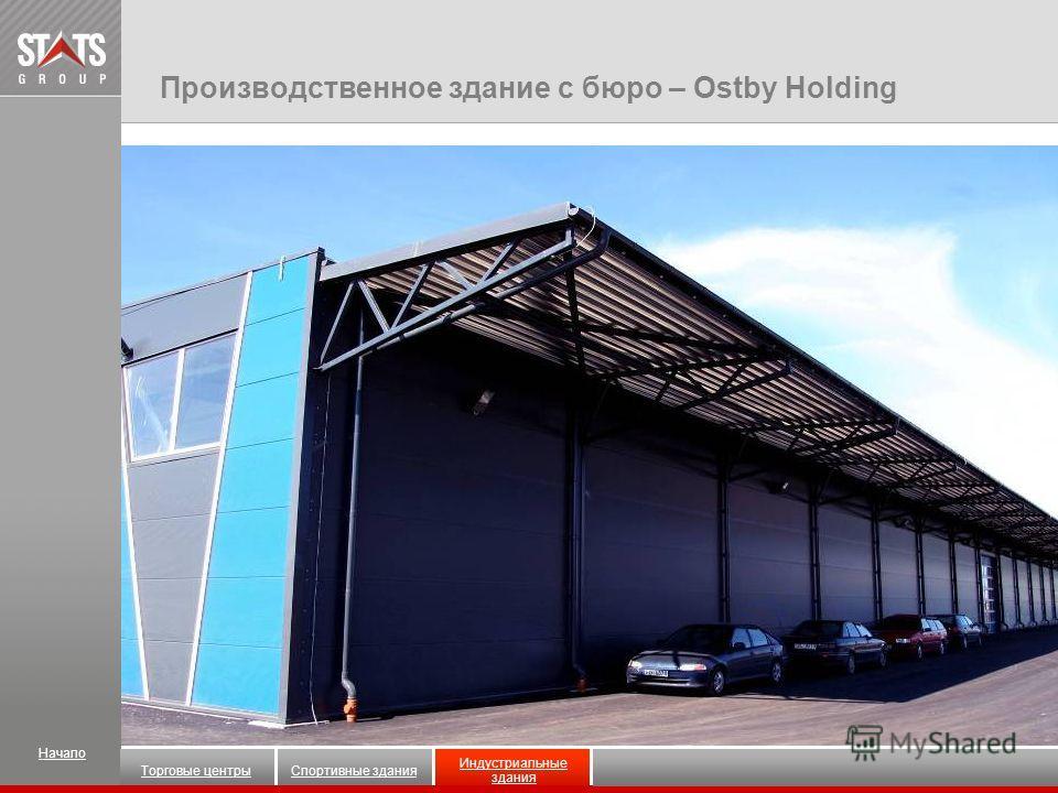 Производственное здание с бюро – Ostby Holding Начало Индустриальные здания Торговые центрыСпортивные здания