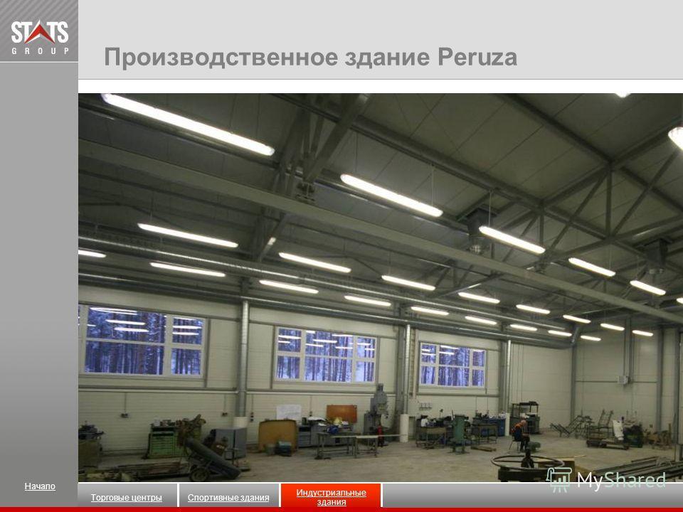 Производственное здание Peruza Начало Индустриальные здания Торговые центрыСпортивные здания