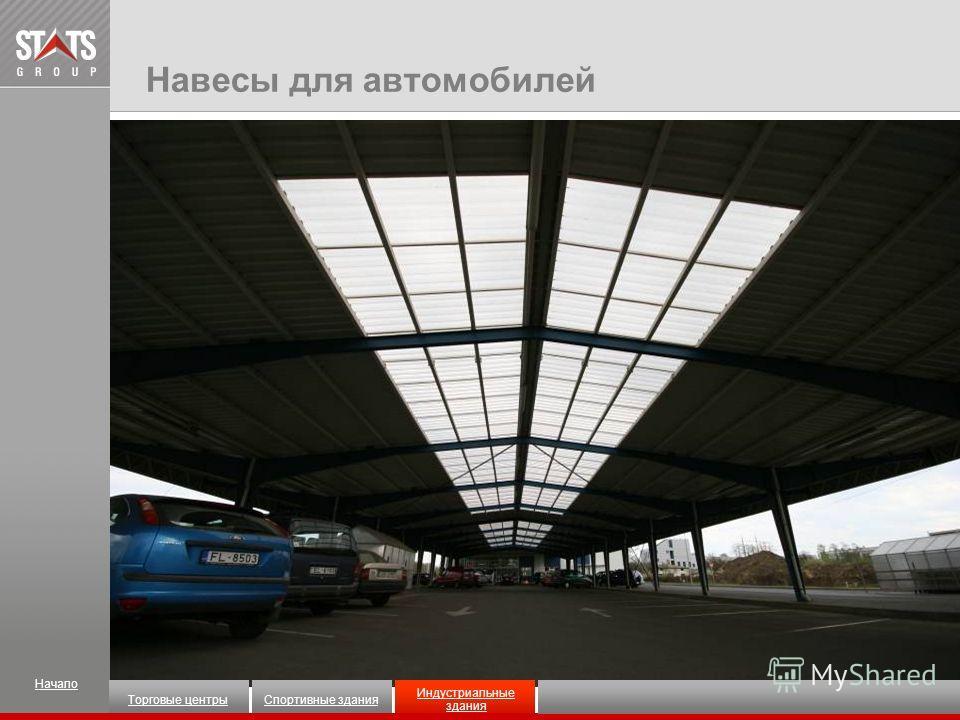 Навесы для автомобилей Начало Индустриальные здания Торговые центрыСпортивные здания