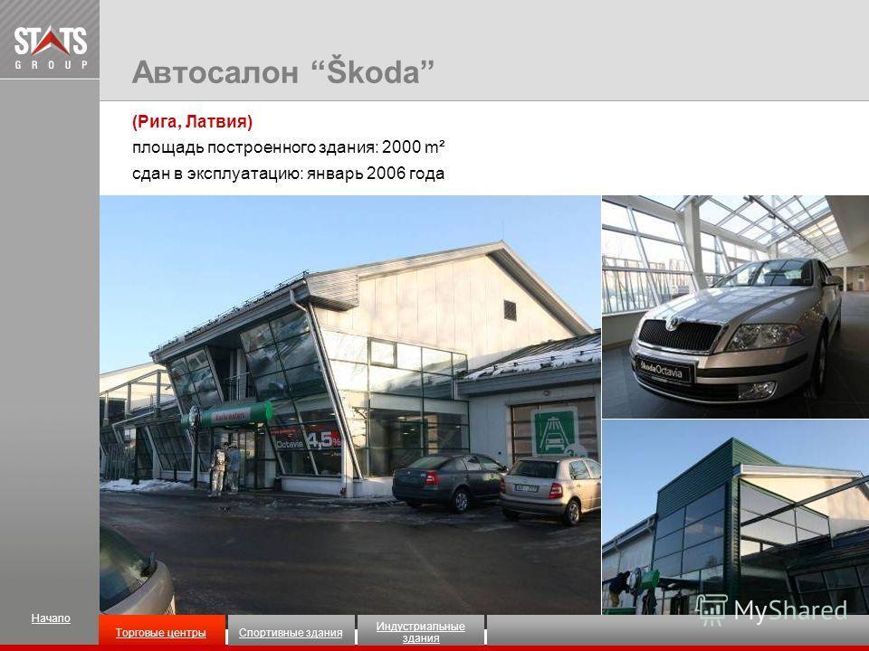 (Рига, Латвия) площадь построенного здания: 2000 m² сдан в эксплуатацию: январь 2006 года Автосалон Škoda Спортивные здания Начало Индустриальные здания Торговые центрыСпортивные здания