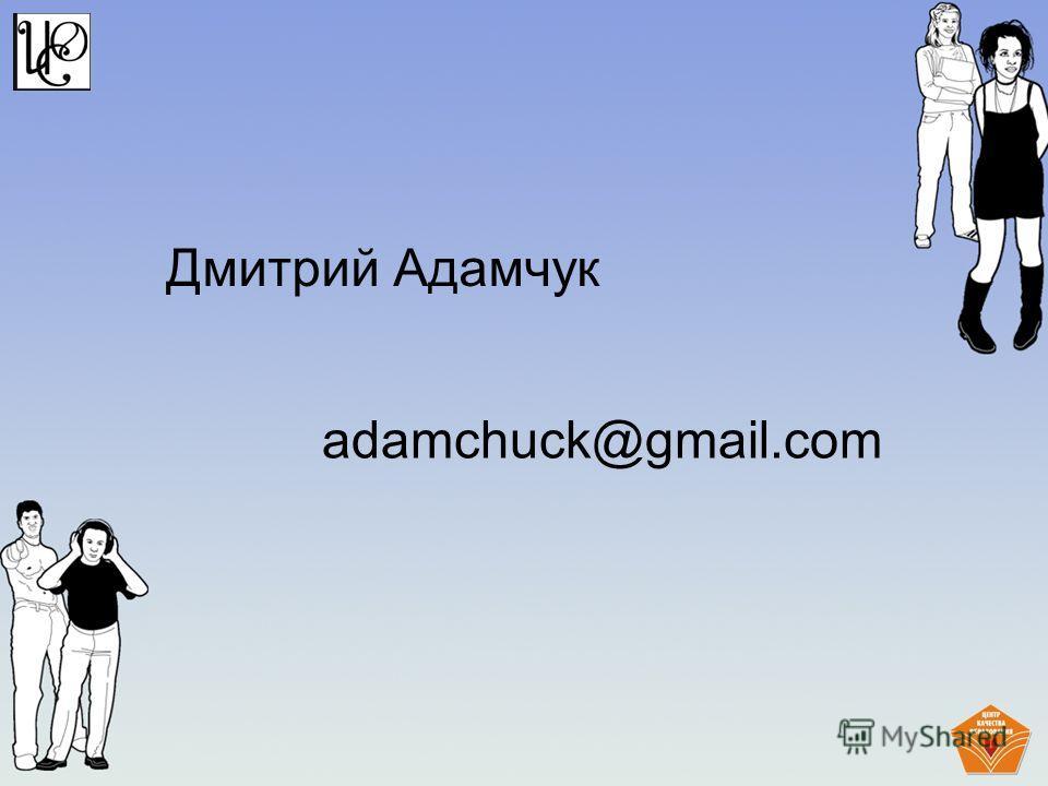 adamchuck@gmail.com Дмитрий Адамчук