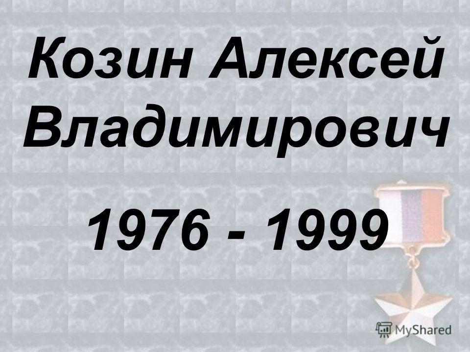 Козин Алексей Владимирович 1976 - 1999