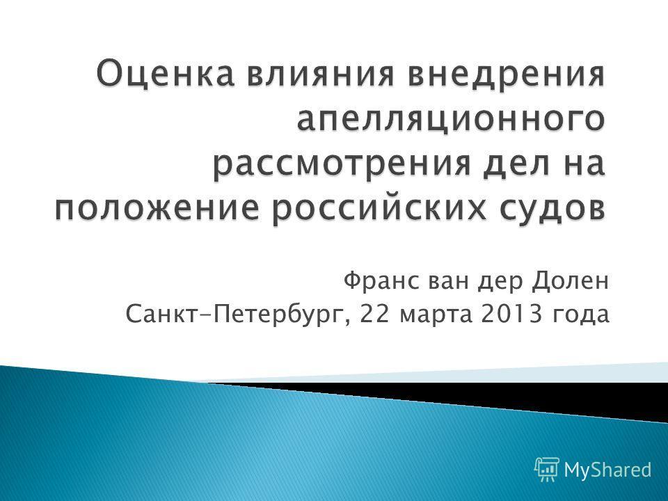 Франс ван дер Долен Санкт-Петербург, 22 марта 2013 года