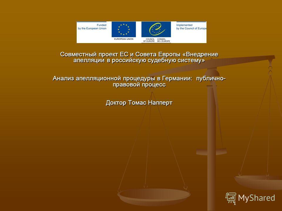 1 Совместный проект ЕС и Совета Европы «Внедрение апелляции в российскую судебную систему» Анализ апелляционной процедуры в Германии: публично- правовой процесс Доктор Томас Напперт