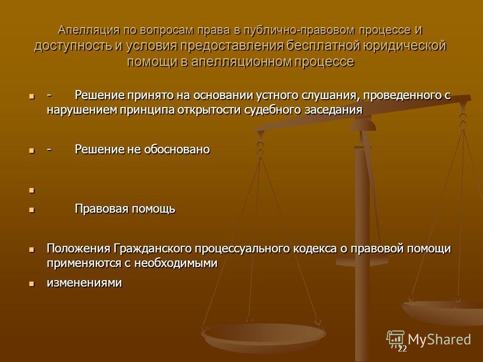 22 Апелляция по вопросам права в публично-правовом процессе и доступность и условия предоставления бесплатной юридической помощи в апелляционном процессе -Решение принято на основании устного слушания, проведенного с нарушением принципа открытости су