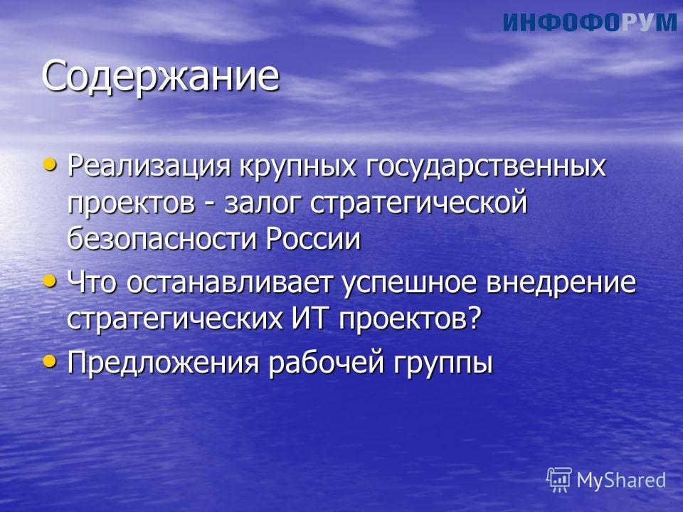 Содержание Реализация крупных государственных проектов - залог стратегической безопасности России Реализация крупных государственных проектов - залог стратегической безопасности России Что останавливает успешное внедрение стратегических ИТ проектов?