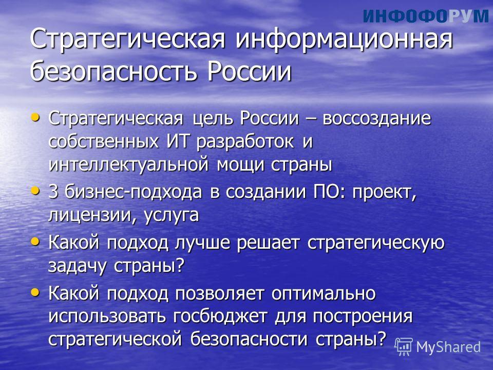Стратегическая информационная безопасность России Стратегическая цель России – воссоздание собственных ИТ разработок и интеллектуальной мощи страны Стратегическая цель России – воссоздание собственных ИТ разработок и интеллектуальной мощи страны 3 би