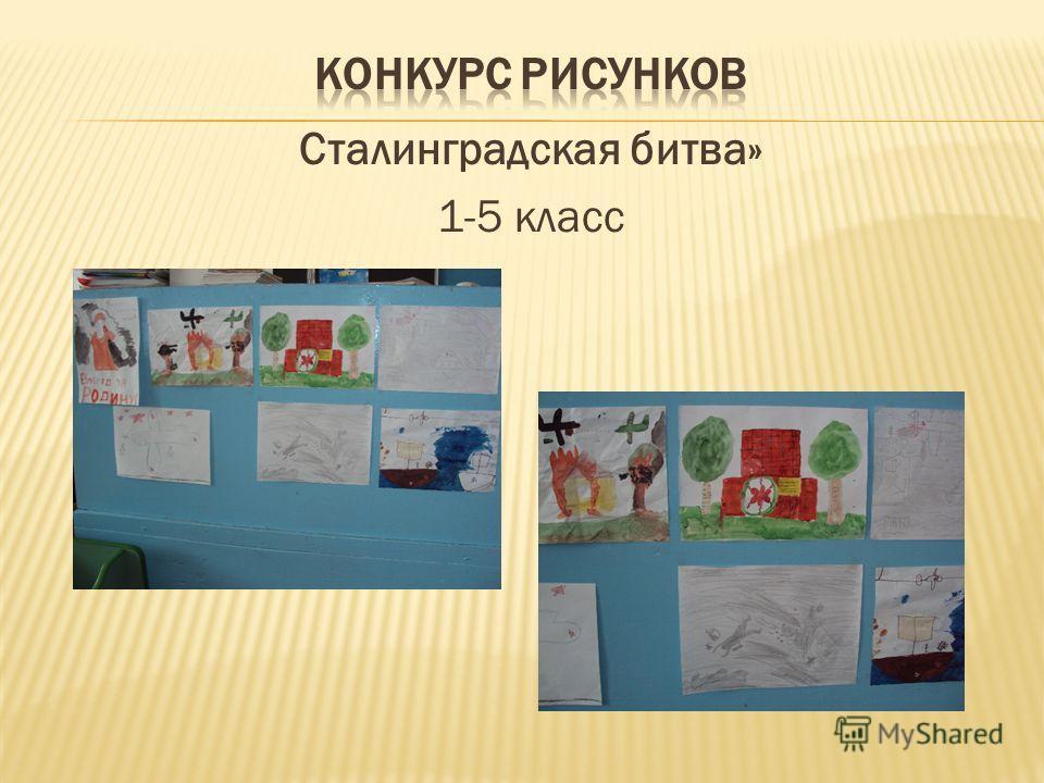 Сталинградская битва» 1-5 класс