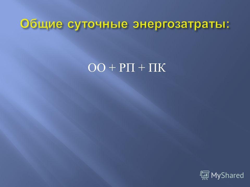 ОО + РП + ПК