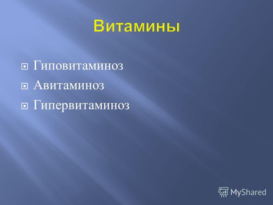Гиповитаминоз Авитаминоз Гипервитаминоз