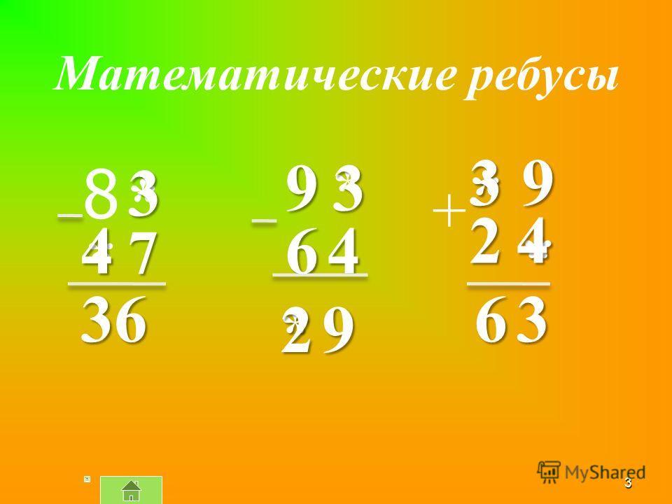 3 8 * * 7 36 9 * 64 * 9 3 4 3 2 * 9 2 * 63 + 3 4 Математические ребусы