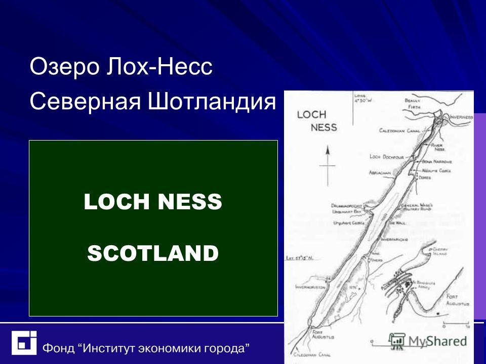 51 Озеро Лох-Несс Северная Шотландия LOCH NESS SCOTLAND