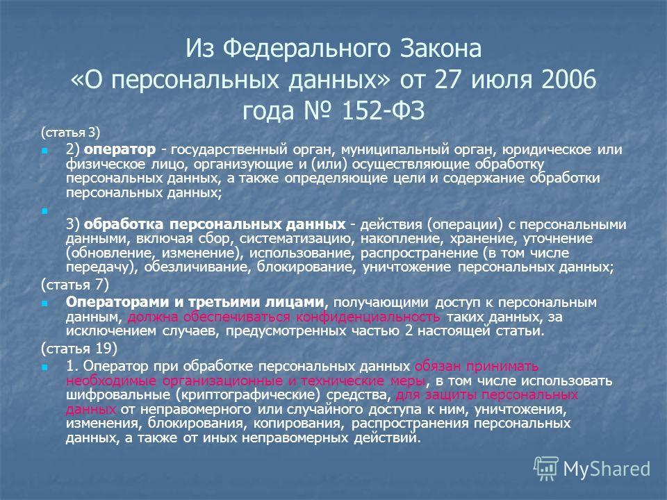 Из Федерального Закона «О персональных данных» от 27 июля 2006 года 152-ФЗ (статья 3) 2) оператор - государственный орган, муниципальный орган, юридическое или физическое лицо, организующие и (или) осуществляющие обработку персональных данных, а такж