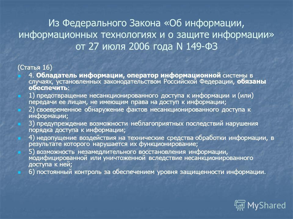 Из Федерального Закона «Об информации, информационных технологиях и о защите информации» от 27 июля 2006 года N 149-ФЗ (Статья 16) 4. Обладатель информации, оператор информационной системы в случаях, установленных законодательством Российской Федерац
