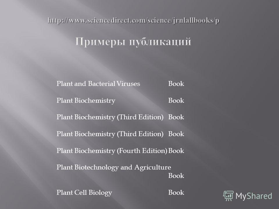Plant and Bacterial Viruses Book Plant Biochemistry Book Plant Biochemistry (Third Edition) Book Plant Biochemistry (Fourth Edition)Book Plant Biotechnology and Agriculture Book Plant Cell Biology Book