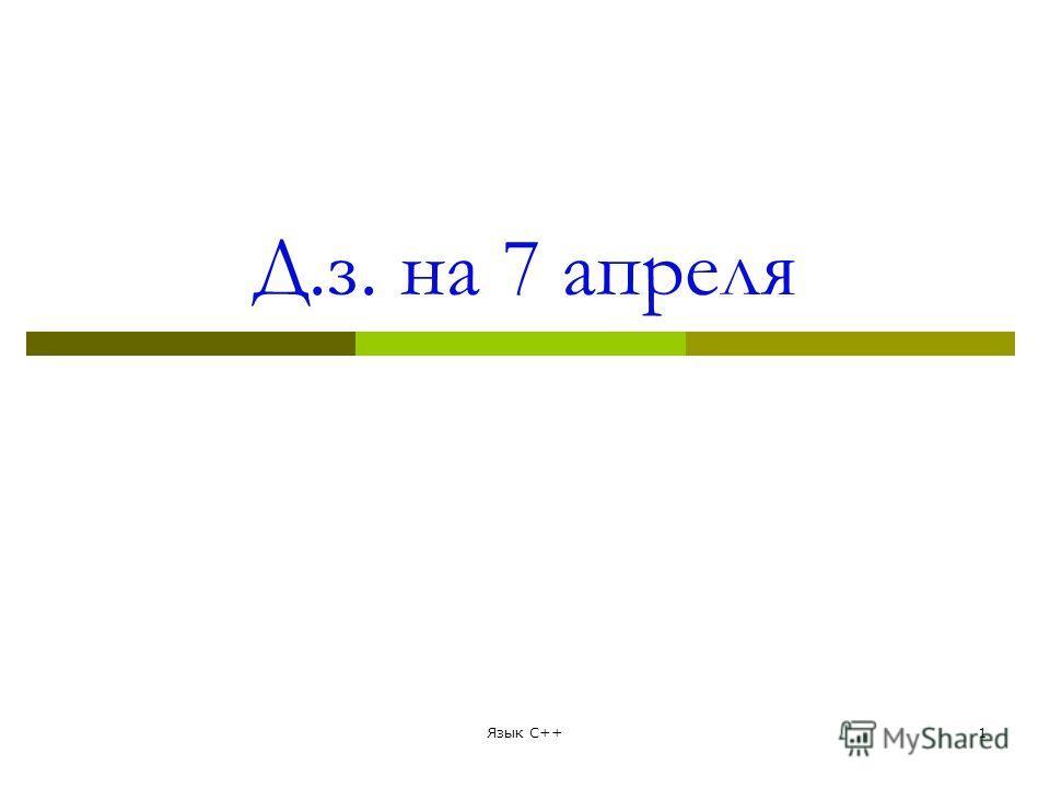 Д.з. на 7 апреля Язык С++1