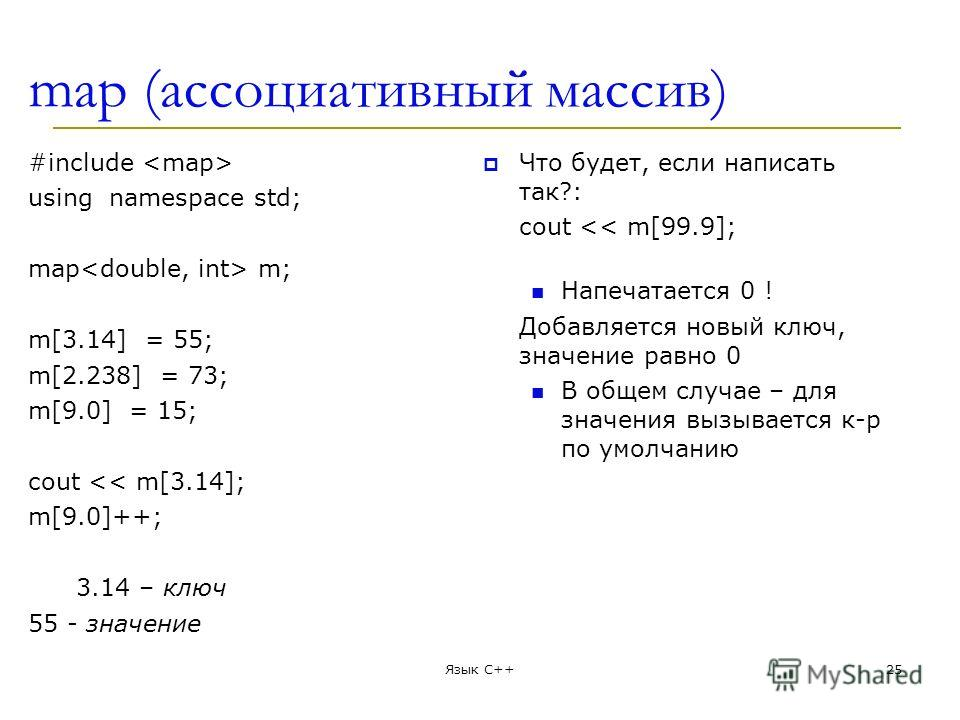 map (ассоциативный массив) #include using namespace std; map m; m[3.14] = 55; m[2.238] = 73; m[9.0] = 15; cout