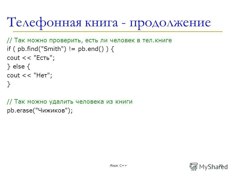 Tелефонная книга - продолжение // Так можно проверить, есть ли человек в тел.книге if ( pb.find(Smith) != pb.end() ) { cout