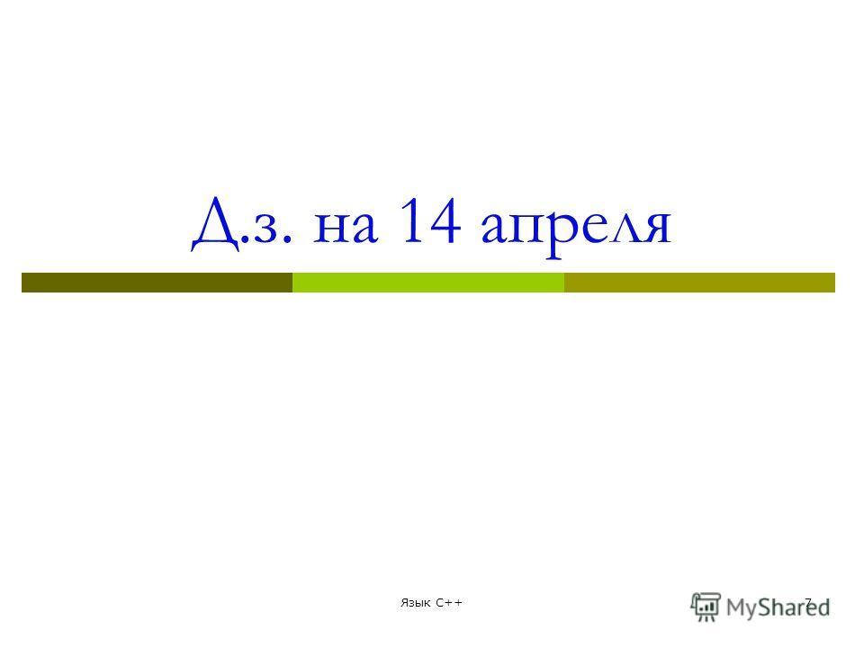 Д.з. на 14 апреля Язык С++7