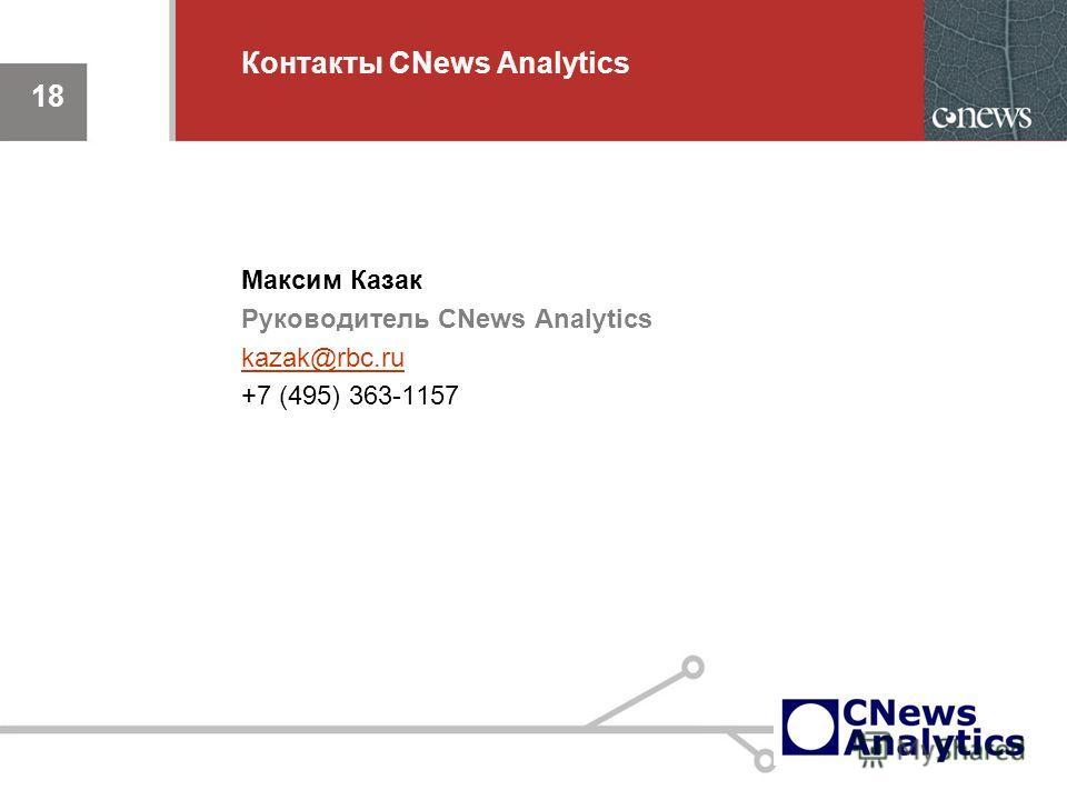 18 Контакты CNews Analytics Максим Казак Руководитель CNews Analytics kazak@rbc.ru +7 (495) 363-1157 18